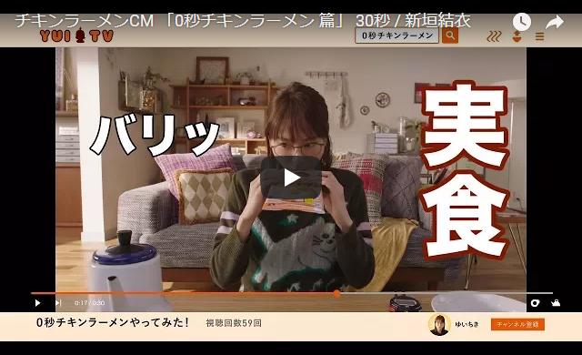 チキンラーメンCM 「0秒チキンラーメン 篇」 30秒 / 新垣結衣