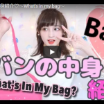 ♡カバンの中身紹介♡〜What's in my bag〜