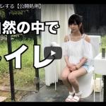 楠ろあ、トイレする【公開処刑】