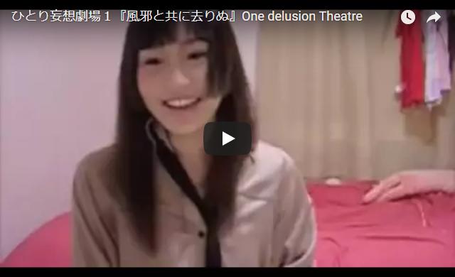 ひとり妄想劇場1『風邪と共に去りぬ』One delusion Theatre